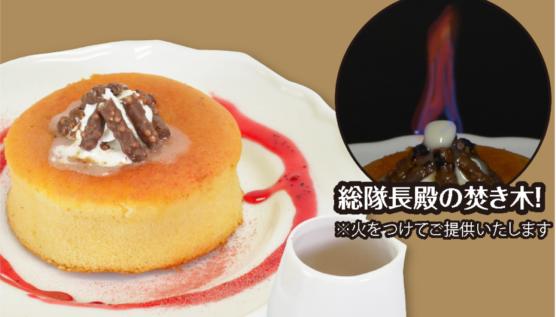 万象一切灰燼と為せ『流刃若火』~パンケーキ~
