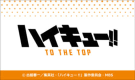TVアニメ『ハイキュー!! TO THE TOP』